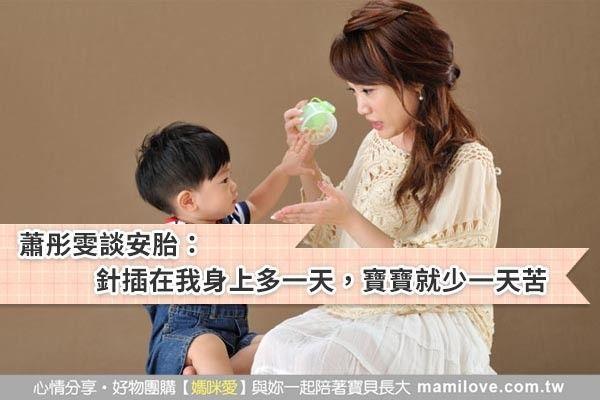蕭彤雯談安胎:針插在我身上多一天,寶寶就少一天苦