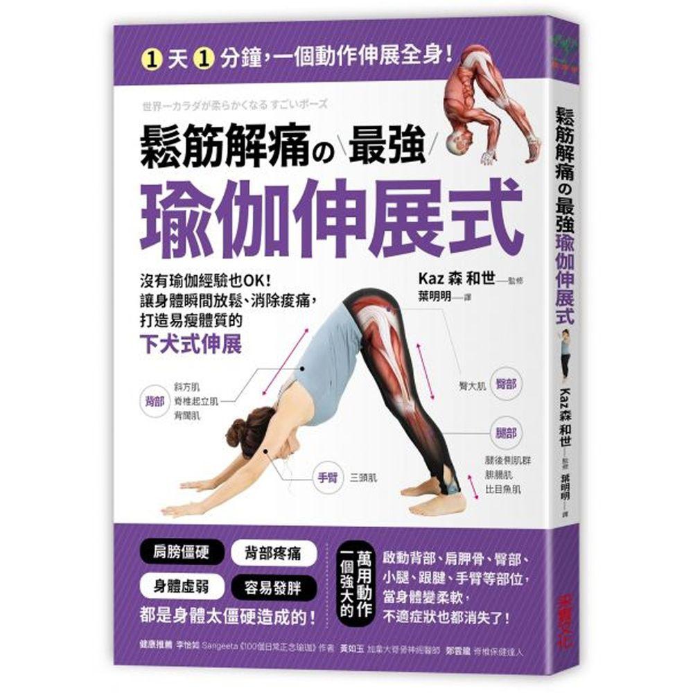 鬆筋解痛 最強瑜伽伸展式