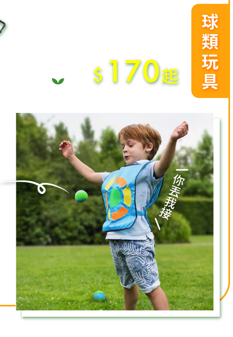 https://mamilove.com.tw/market/category/outdoor-toy/Football