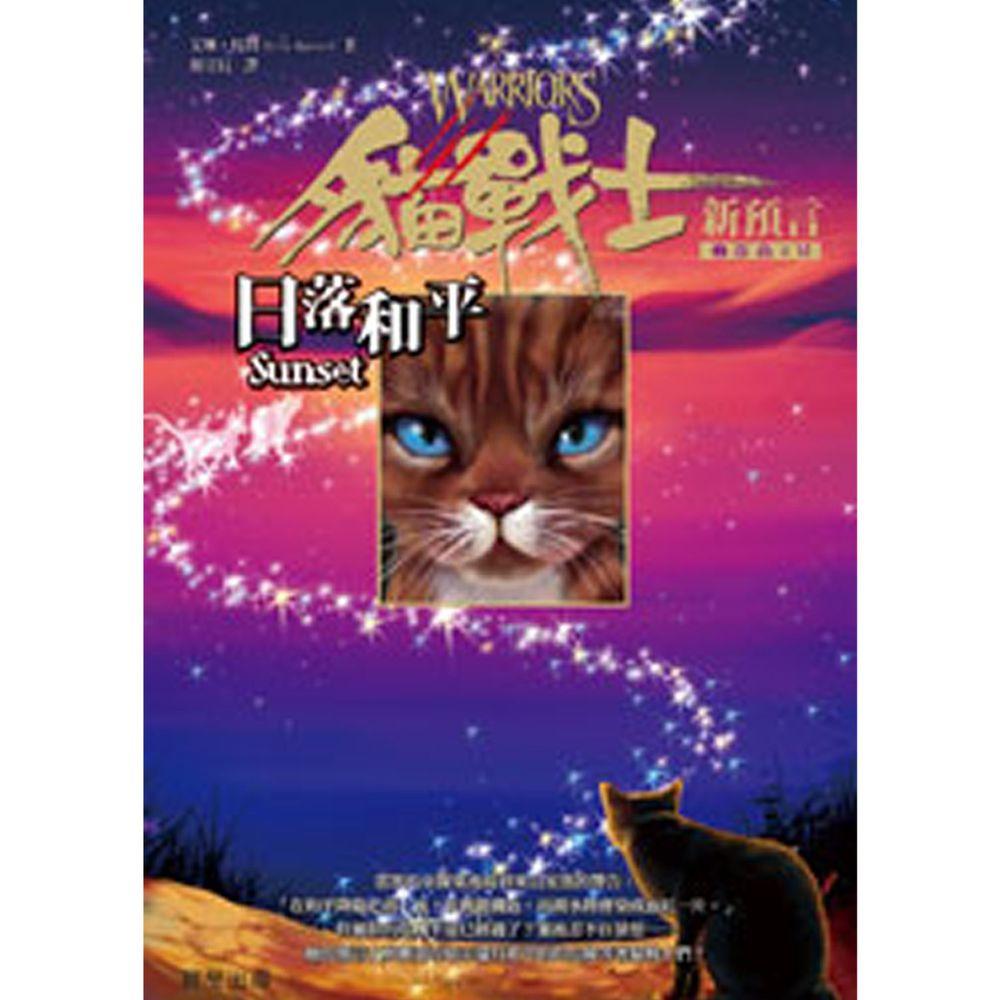 貓戰士暢銷紀念版-二部曲新預言之六-日落和平-全球銷售3000萬本◆美國亞馬遜五星