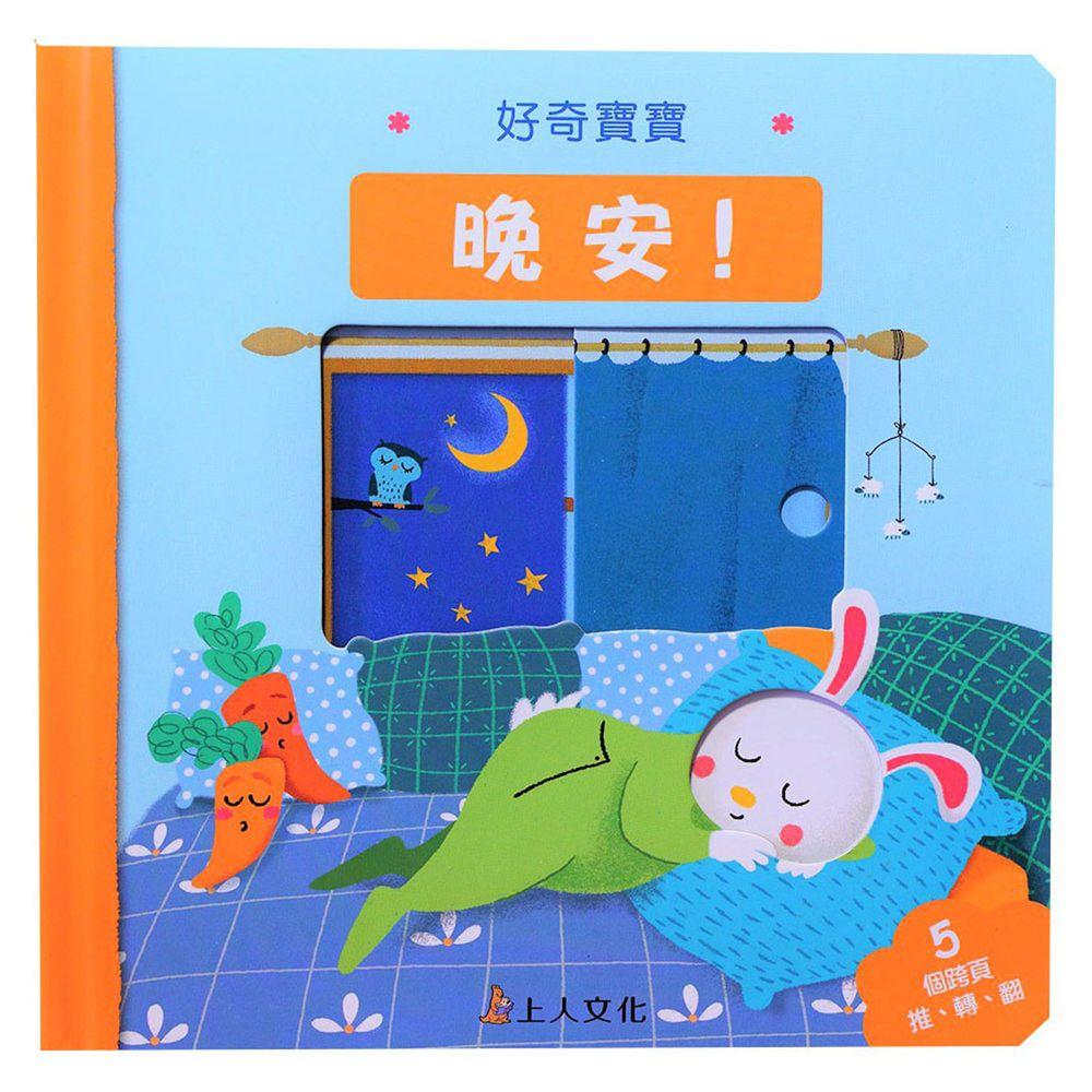 好奇寶寶推拉搖轉書-晚安