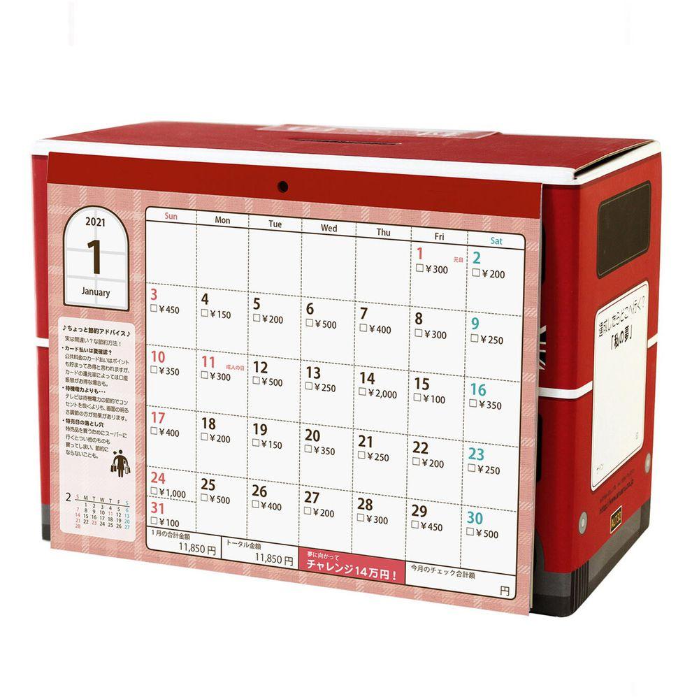 日本代購 - 日本製 2021年 存錢筒月曆-雙層巴士(14万円)