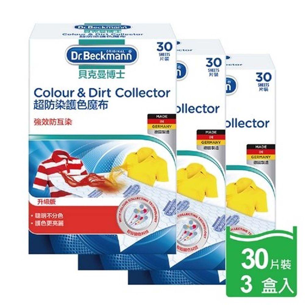 德國 Dr. Beckmann 貝克曼博士 - 超防染護色魔布-30片裝*3盒入