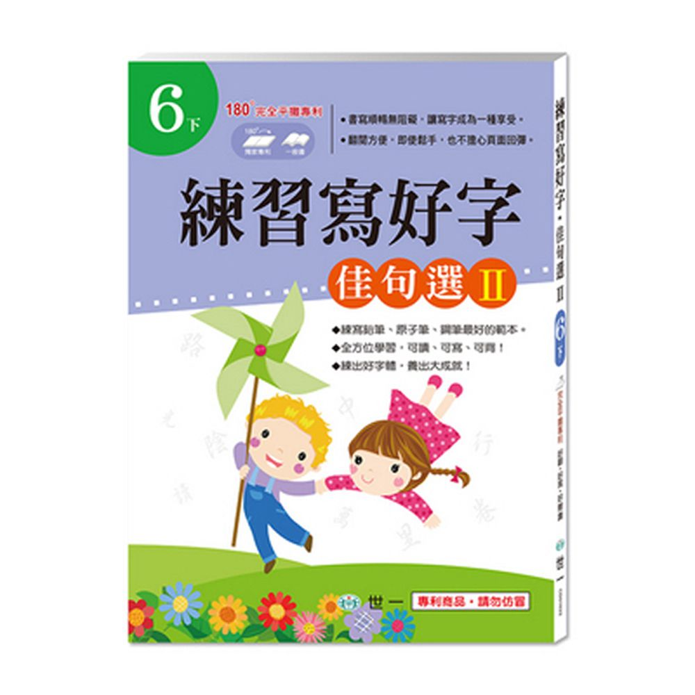 練習寫好字‧佳句選Ⅱ(6下)