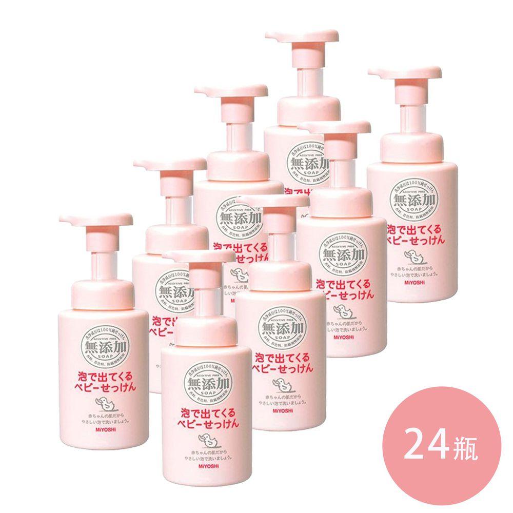 日本 MIYOSHI 無添加 - 嬰兒泡沫沐浴乳-【箱購】瓶裝-250ml*24瓶