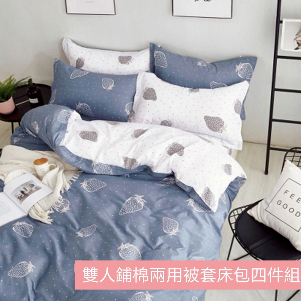 PureOne - 極致純棉寢具組-草莓之戀-雙人鋪棉兩用被套床包四件組