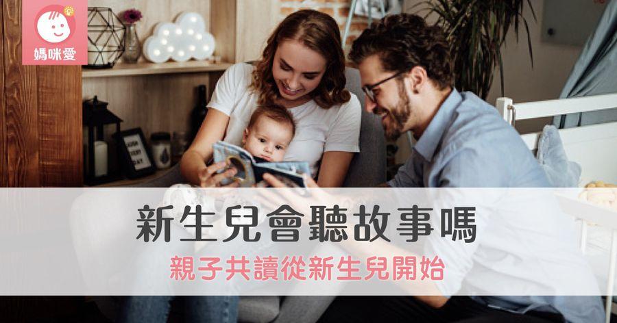 新生兒會聽故事嗎?親子共讀從新生兒開始!