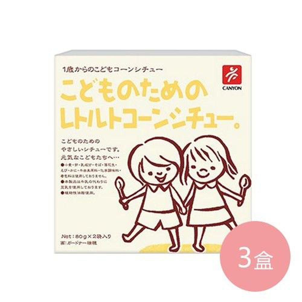 日本 CANYON - 兒童玉米濃湯調理包(淡路洋蔥口味) 三盒組-80克x2袋/盒*3