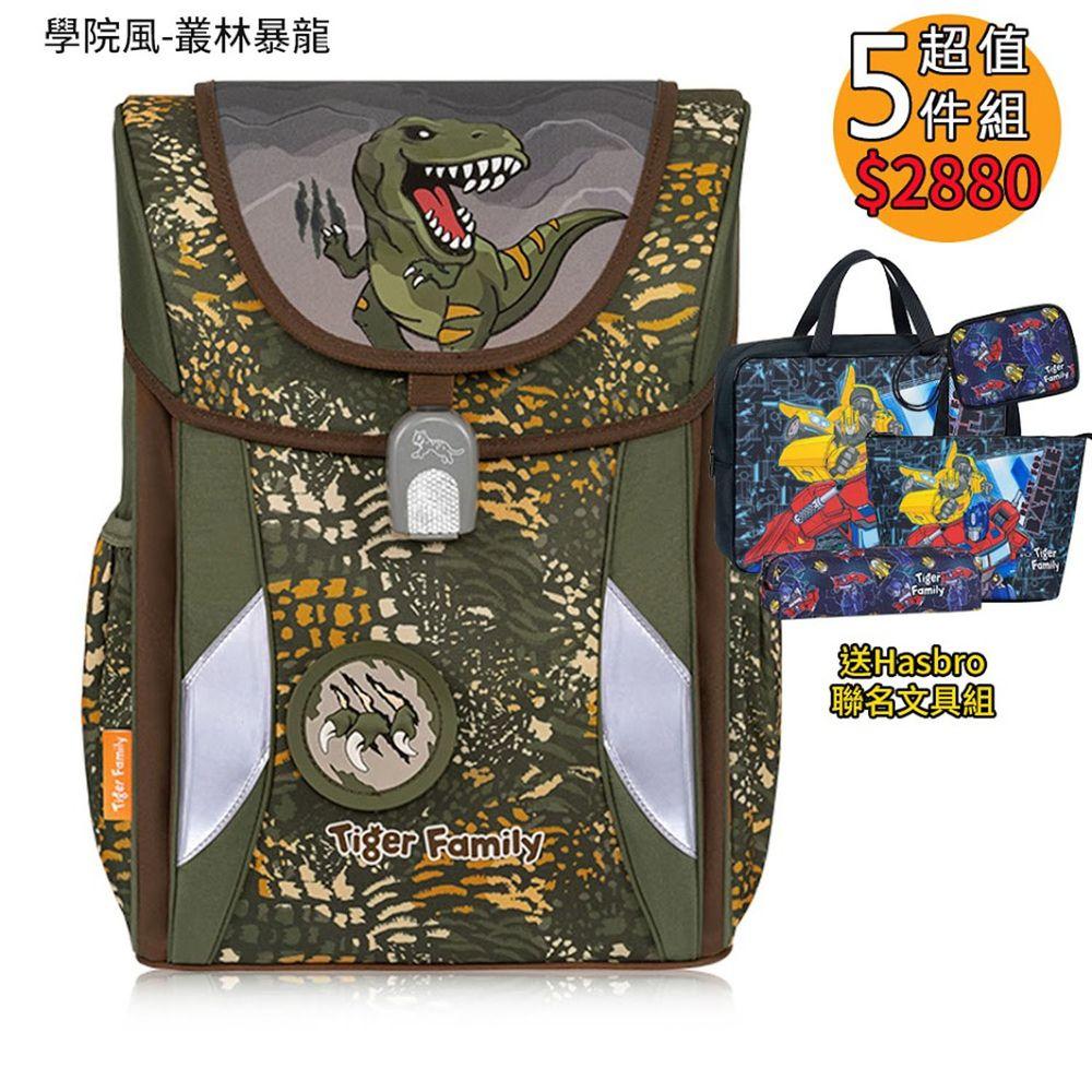 Tiger Family - 學院風超輕量護脊書包-叢林暴龍(送便當袋+鉛筆盒+卡片零錢包+補習袋/變形金剛款式)