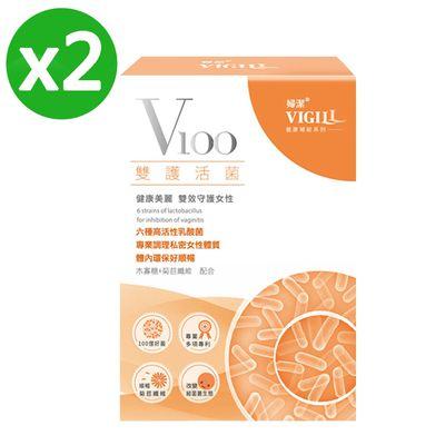 V100雙護活菌2盒組(30粒/盒)-(30粒/盒)X2