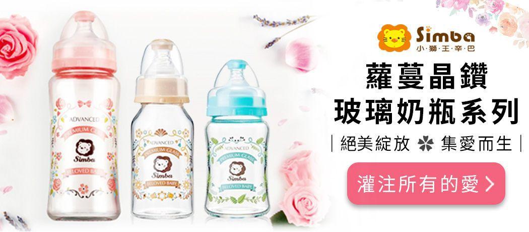 Simba 小獅王辛巴 蘿蔓晶鑽玻璃奶瓶系列商品