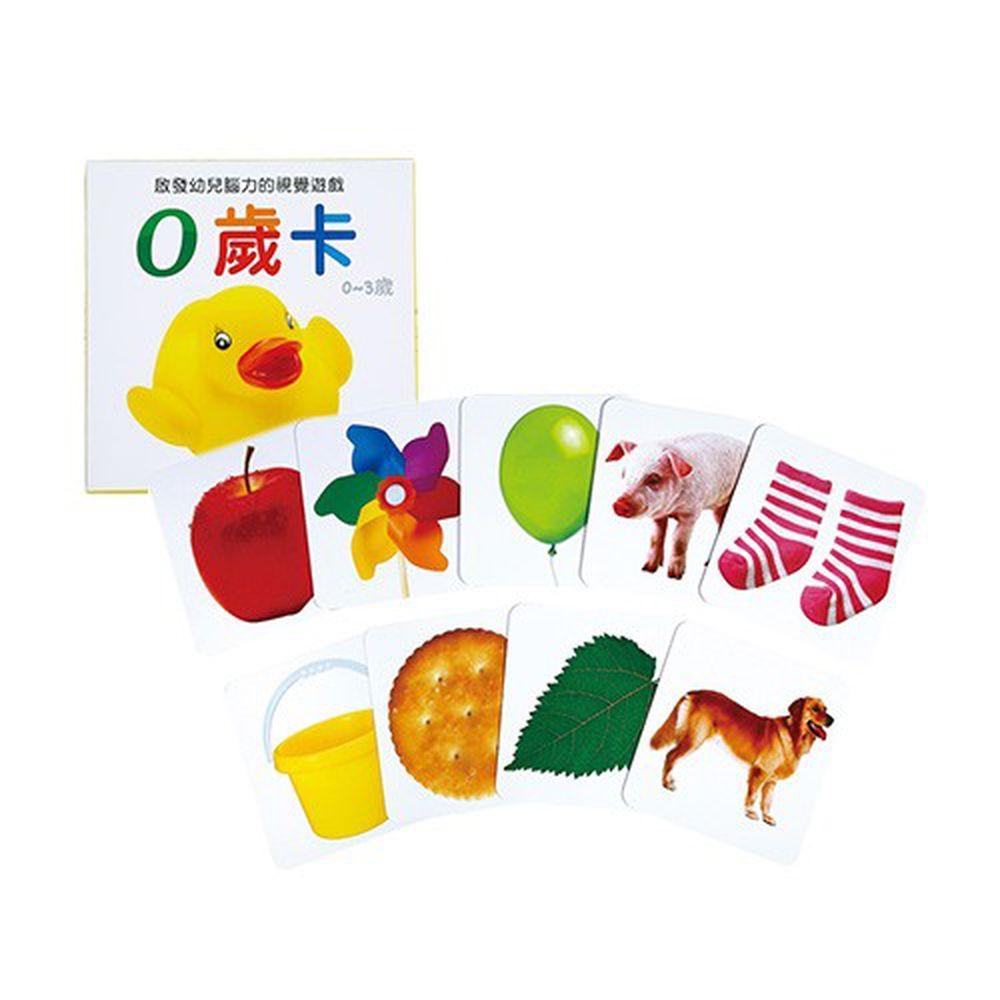 風車圖書 - 啟發幼兒腦力的視覺遊戲-0歲卡