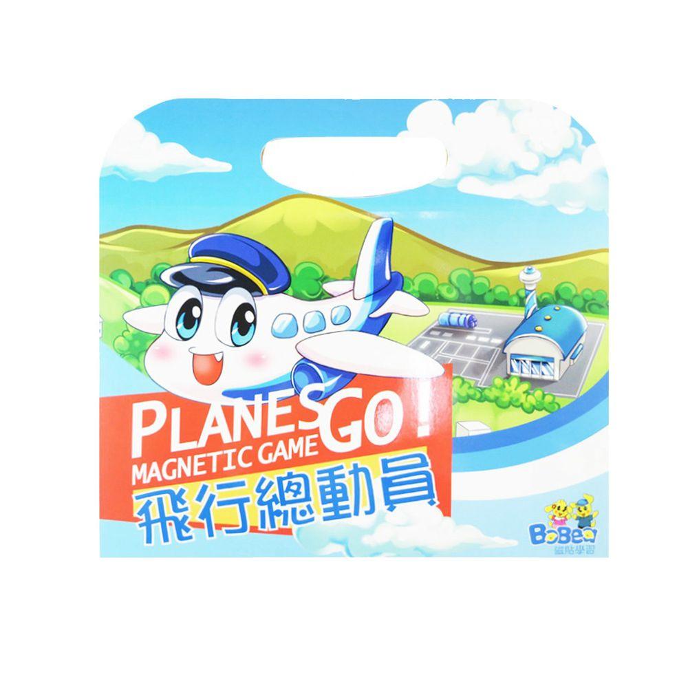 Babytiger - 手提包磁鐵書-飛行總動員