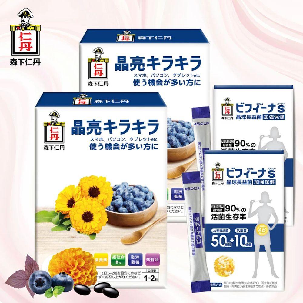 日本森下仁丹 - 【藍莓葉黃素膠囊2盒組】獨家贈「50+10晶球長益菌加強版6包」-3C對策晶亮有神