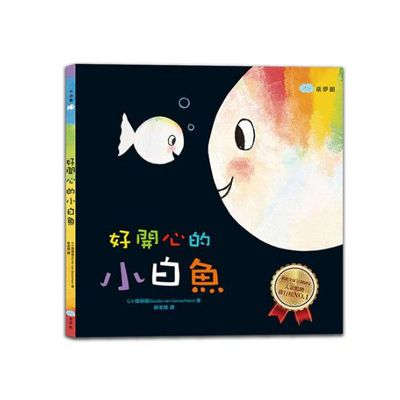 小白魚系列-好開心的小白魚