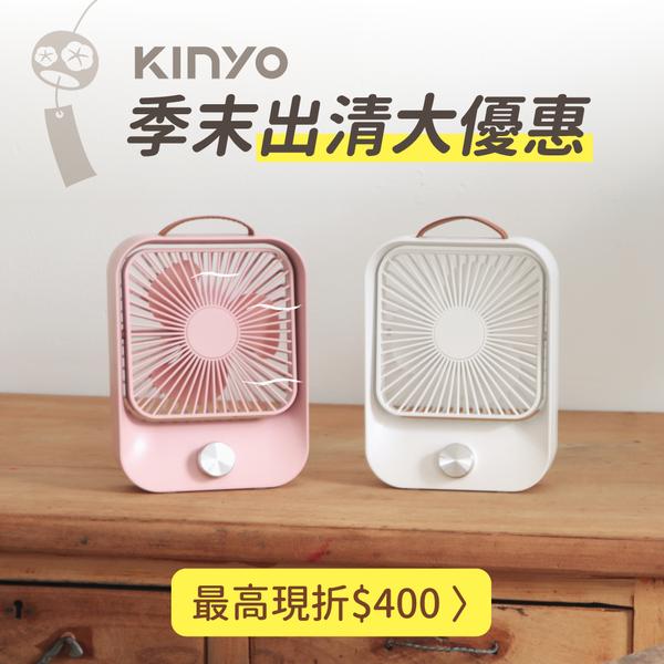 最高現折400$【KINYO】涼感小風扇出清優惠