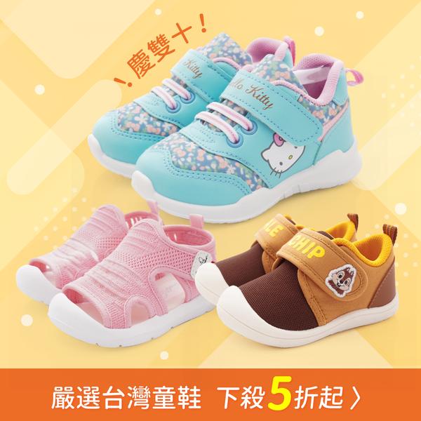 嚴選MIT|正版童鞋上市✧