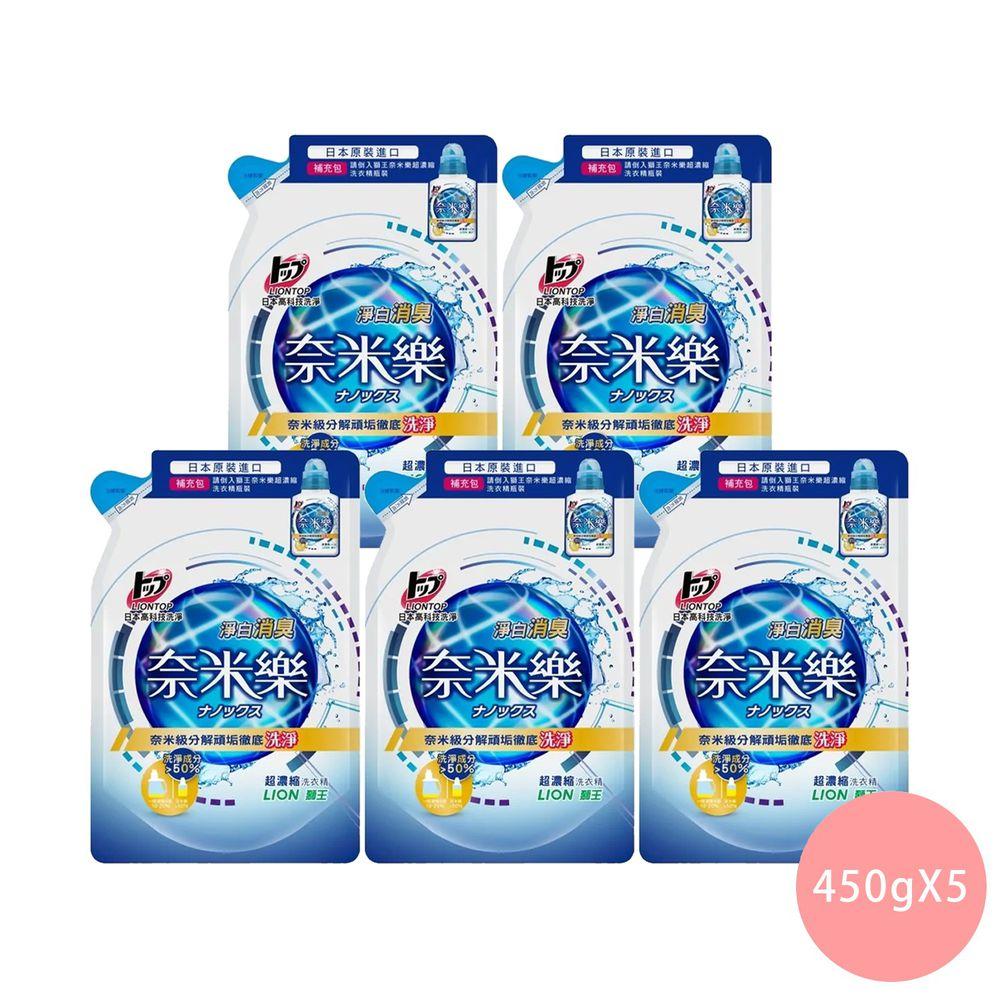 日本 LION - 奈米樂超濃縮洗衣精補充包-淨白消臭-450gx5