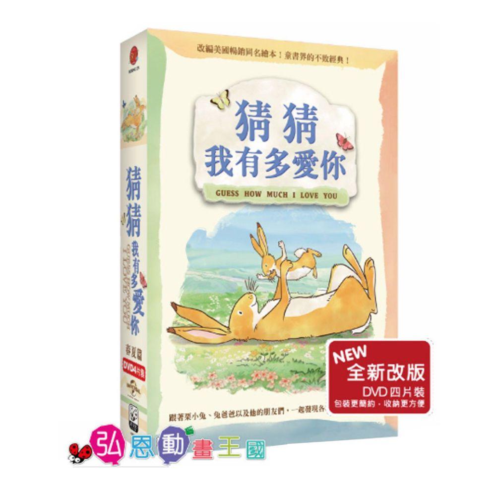 弘恩動畫 - 猜猜我有多愛你 【春夏篇】[全26集]-DVD4片裝、片長約255分鐘、加贈:影片導讀手冊