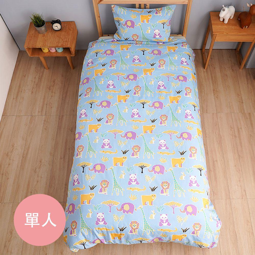 日本西村Westy - 野生動物園-單人被套床包3件組-藍-單人款3件組-藍 (135x185cm, 45x75cm, 105x186x25cm)-單人被套x1 + 枕頭套x1, 素色單人床包x1