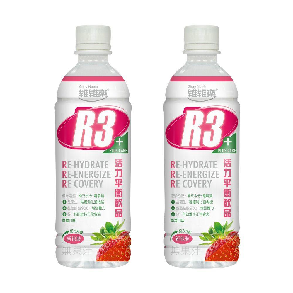 維維樂 - R3活力平衡飲品(草莓) *2-500毫升/瓶