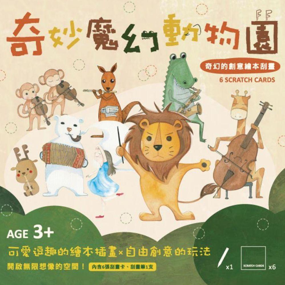 金革唱片 Jingo Records - 奇妙魔幻動物園:刮畫