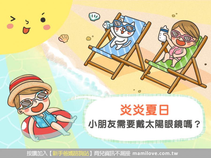 炎炎夏日 小朋友需要戴太陽眼鏡嗎?