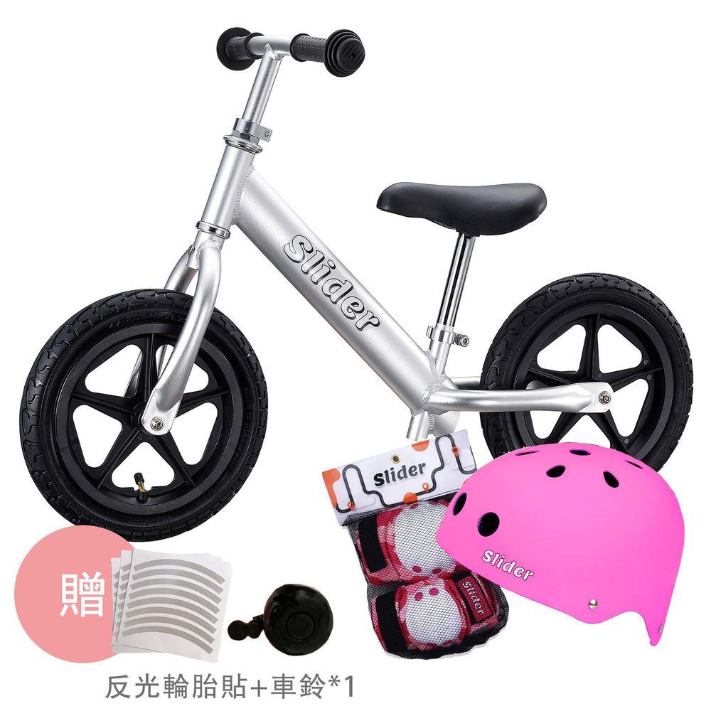Slider 滑來滑趣 - 輕量鋁合金滑步車-銀色+粉色全套裝備(頭盔x1+護具組x1)-加送反光輪胎貼+車鈴*1