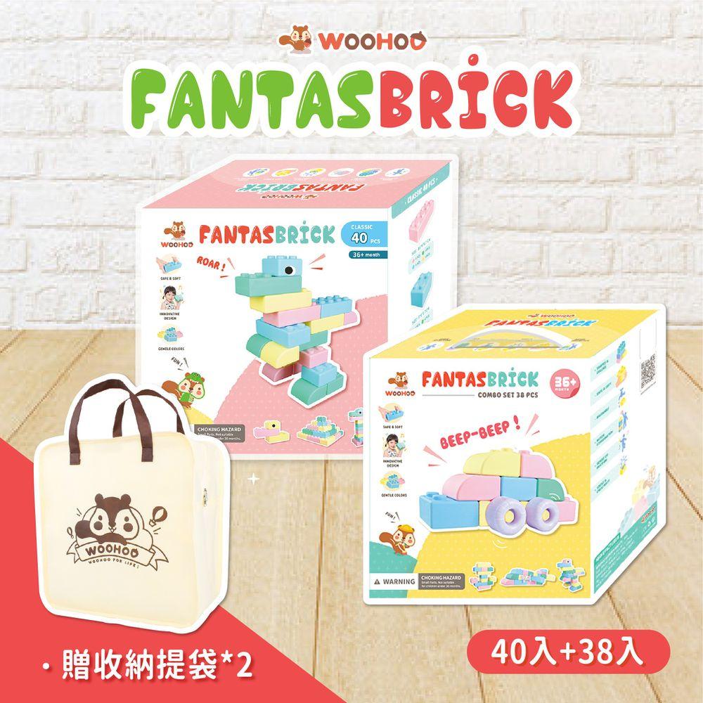 WOOHOO - FantasBrick 大型搖搖軟積木 - 40pcs+38pcs 【贈提袋2入】