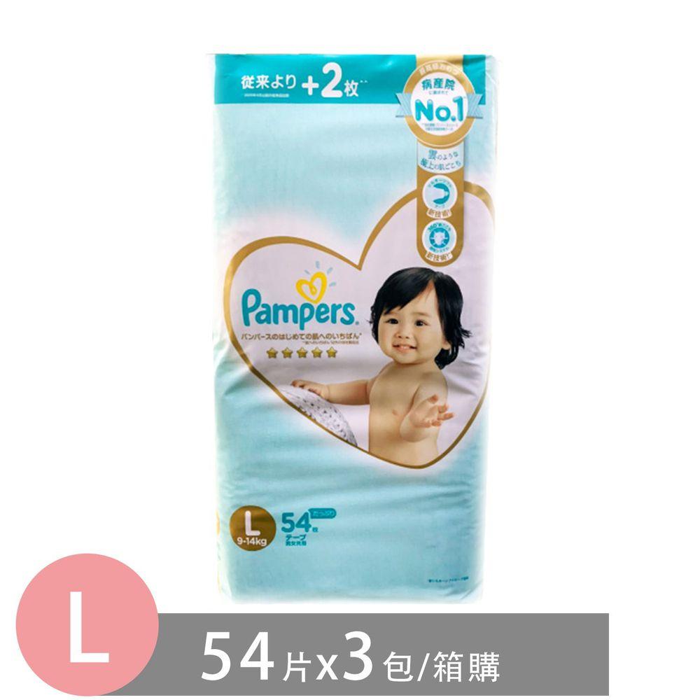 Pampers 幫寶適 - 日本境內五星增量版幫寶適尿布-黏貼型 (L [9-14kg])-54片x3包/箱(日本原廠公司貨 平行輸入)