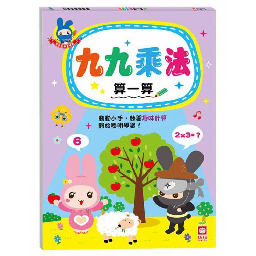 忍者兔學習樂園:九九乘法算一算
