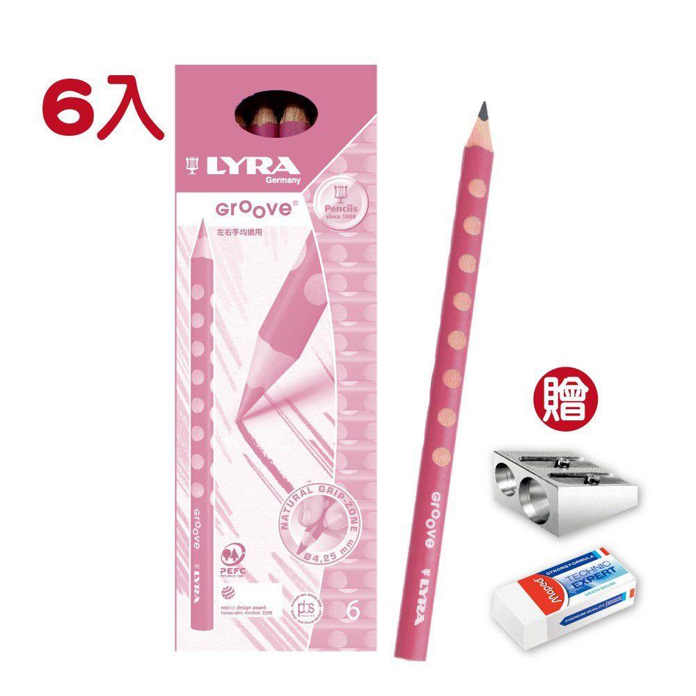 德國LYRA - Groove三角洞洞鉛筆6入(櫻花粉)+LYRA 銀盔甲雙孔筆削+法國Maped潔淨黏屑塑膠擦
