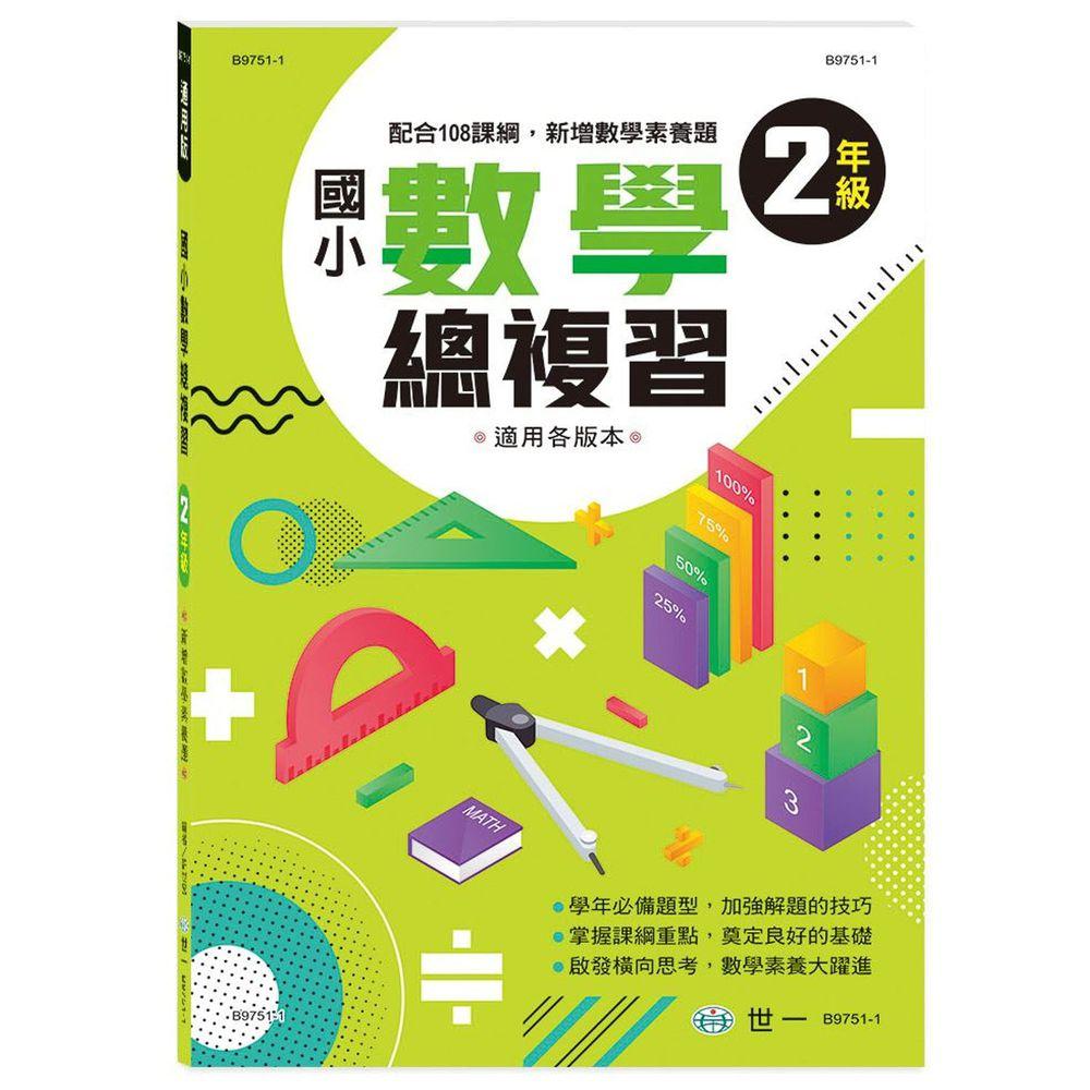 國小數學總複習(二年級)