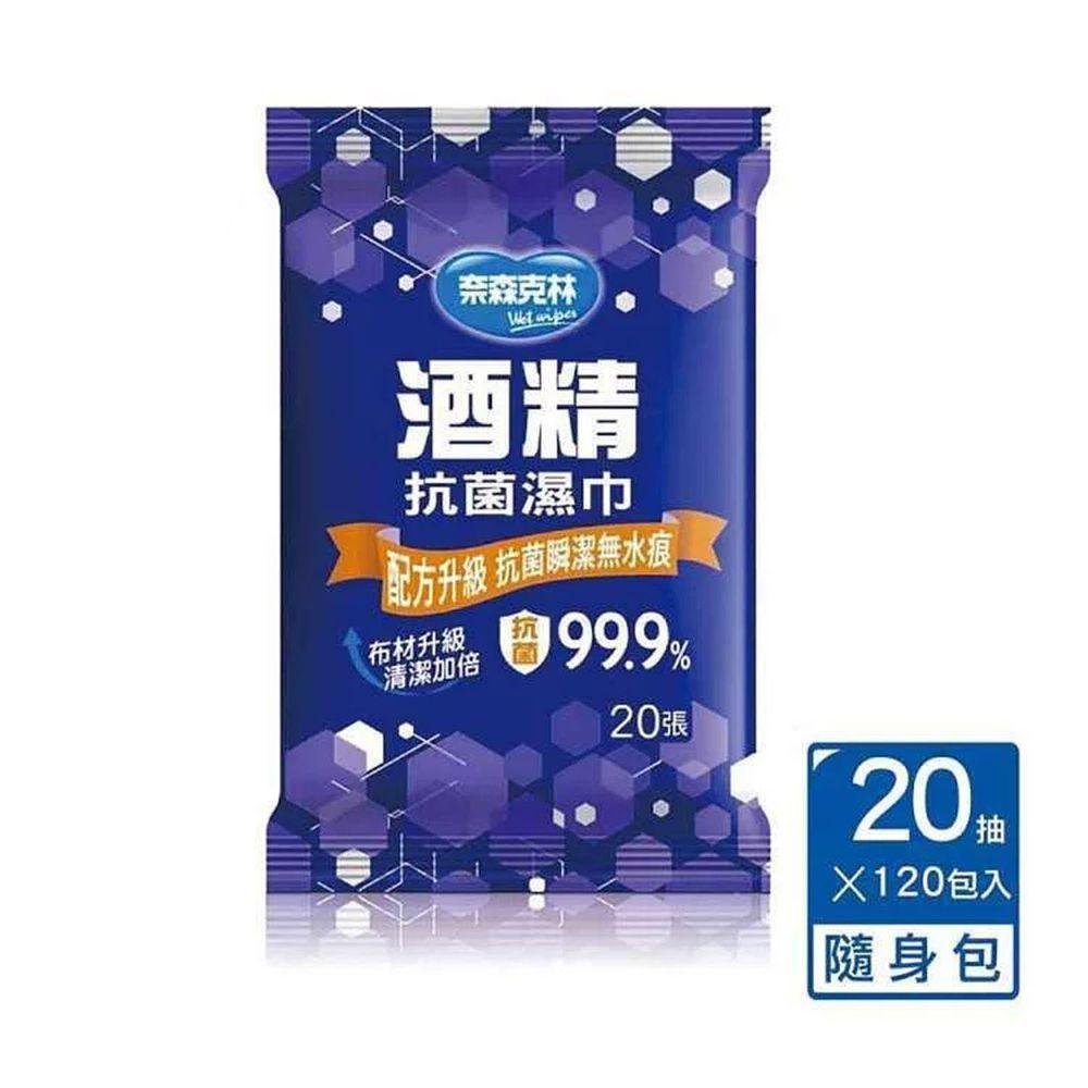 奈森克林 - 酒精抗菌濕紙巾-箱購組-20抽*120包