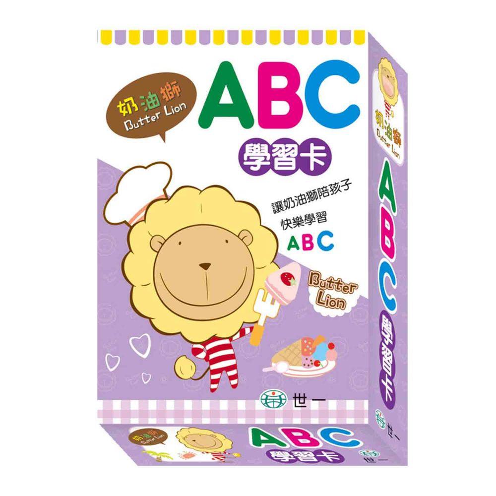 世一文化 - 奶油獅ABC學習卡