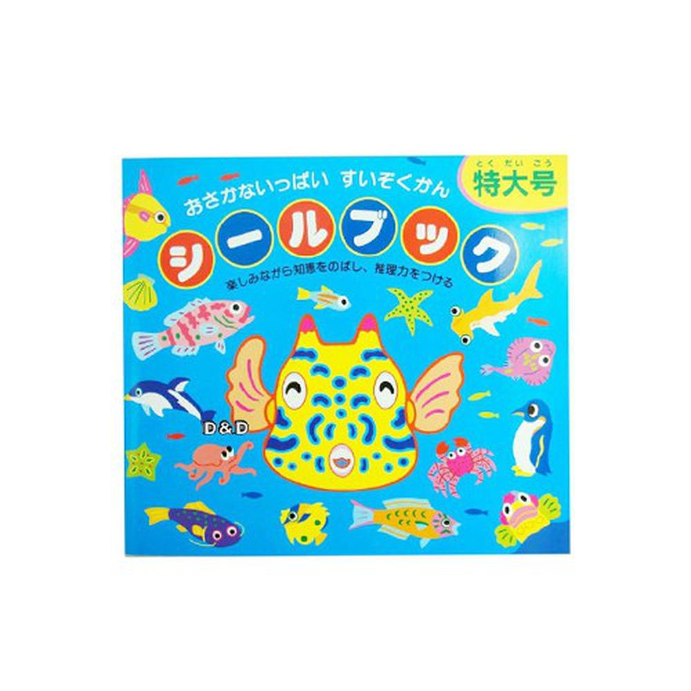 日本 Liebam - 貼紙書-水族館-特大號