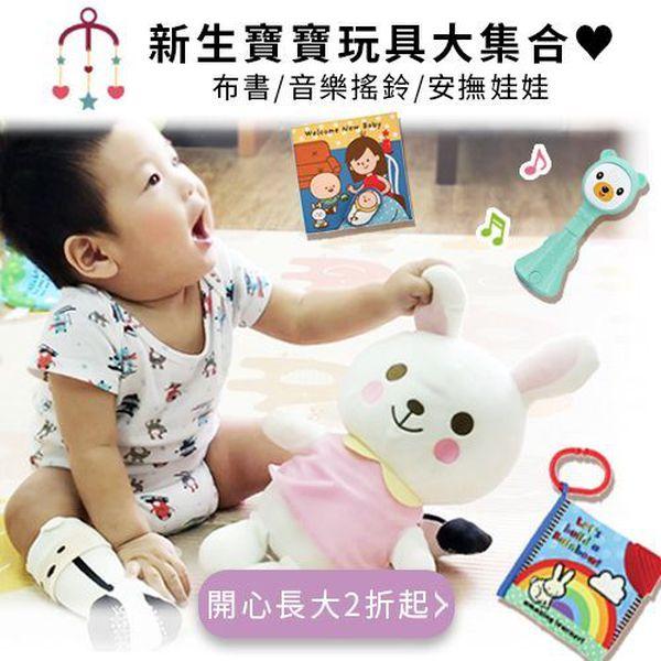 新生寶寶玩具大集合 ❤ 開心長大 2 折起!