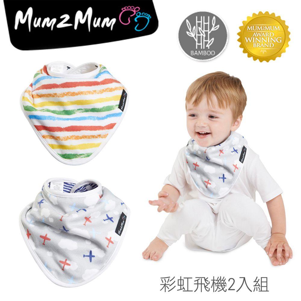 Mum 2 Mum - 雙面竹纖維棉機能口水巾圍兜2入組(口水寶寶救星)-彩虹飛機