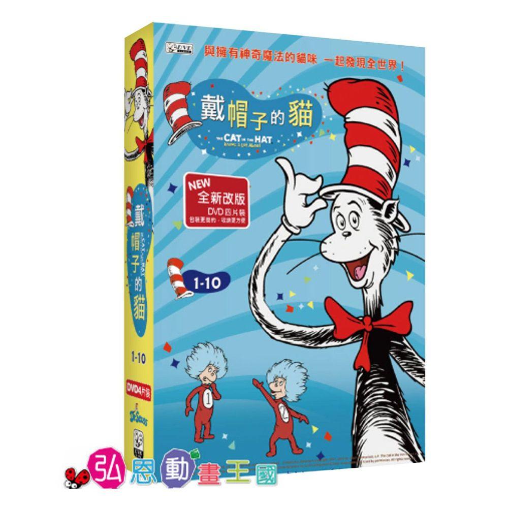 弘恩動畫 - 戴帽子的貓【1~10】-DVD4片裝、片長約234分鐘、加贈:影片導讀手冊1本