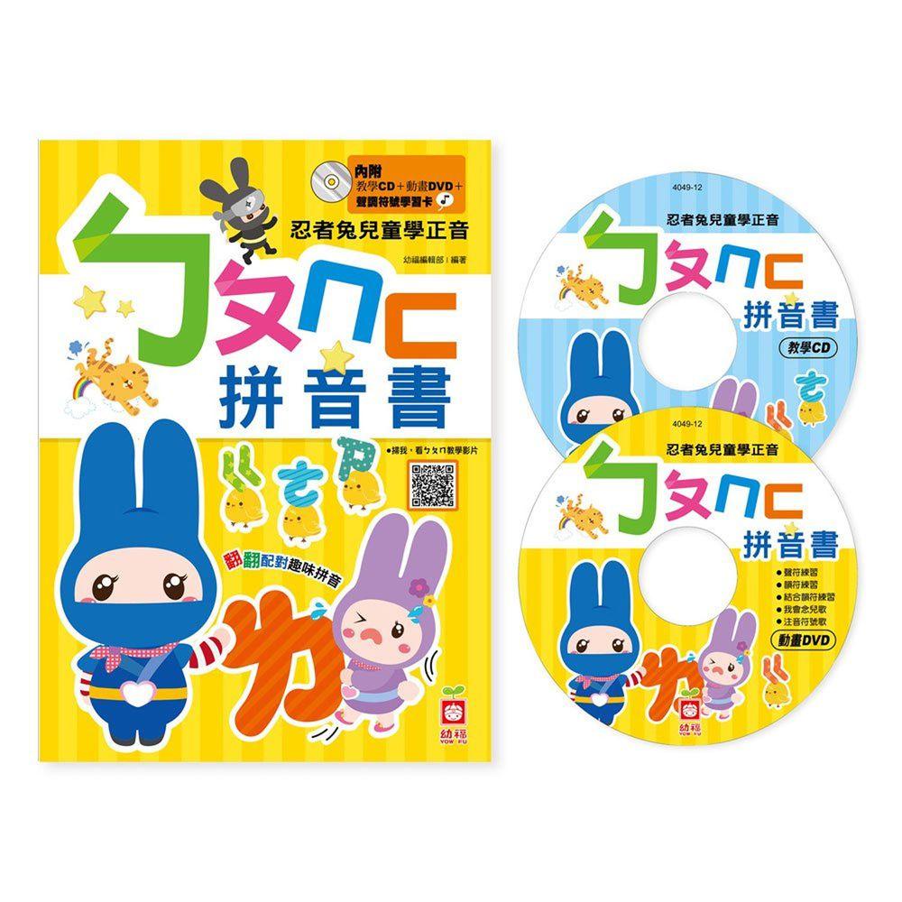 忍者兔兒童學正音:ㄅㄆㄇㄈ拼音書