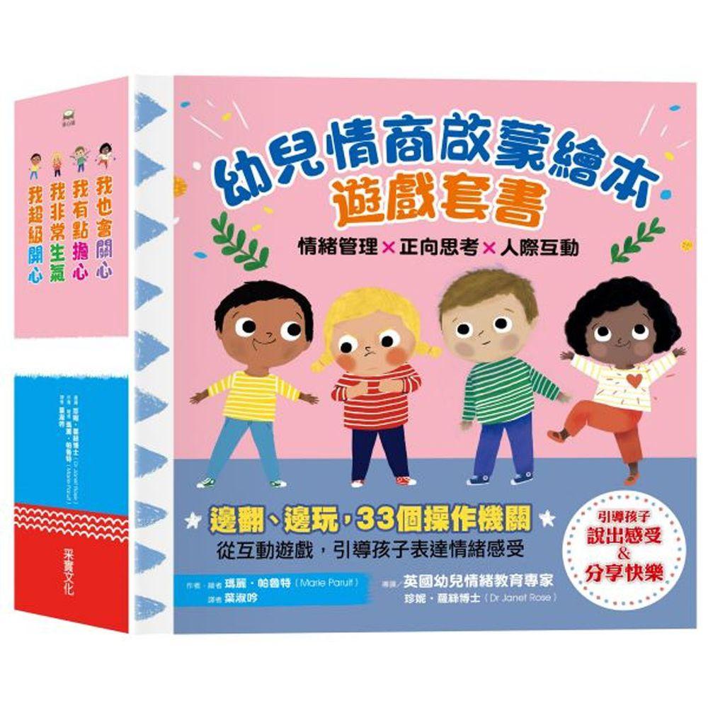 幼兒情商啟蒙繪本遊戲套書:幫助孩子了解開心、生氣、擔心、關心,與情緒和平共處(共四冊)