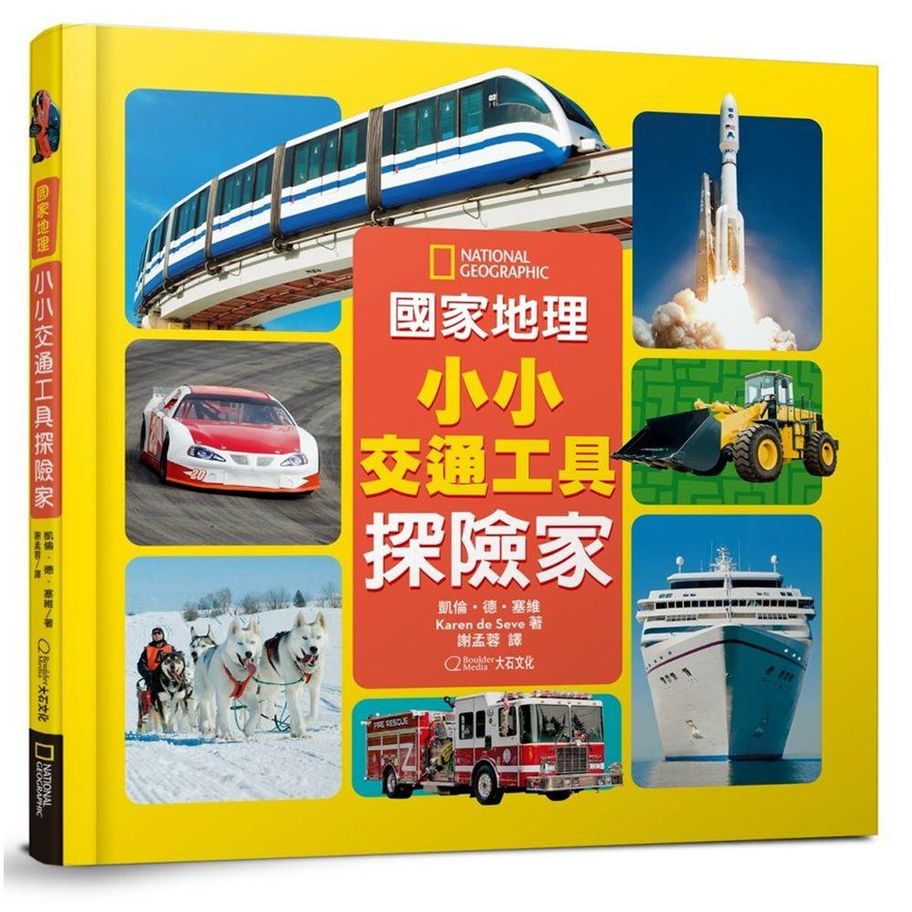國家地理小小交通工具探險家 (精裝 /128頁 /全彩印刷)