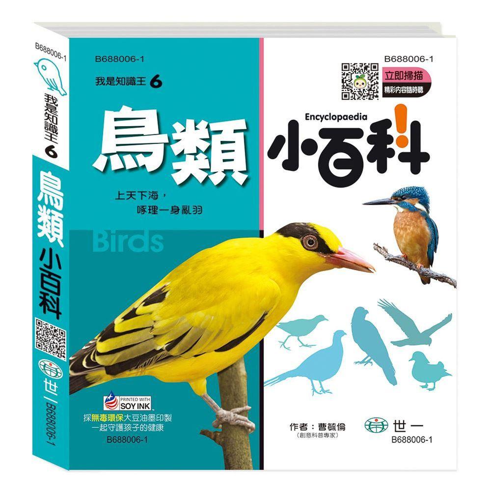 鳥類小百科-QR CODE版