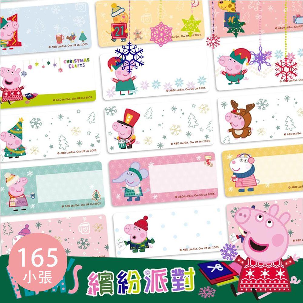 可愛卡通印章 - 姓名貼紙-粉紅豬小妹Peppa Pig-繽紛派對版 ((中)3*1.3cm)-165小張