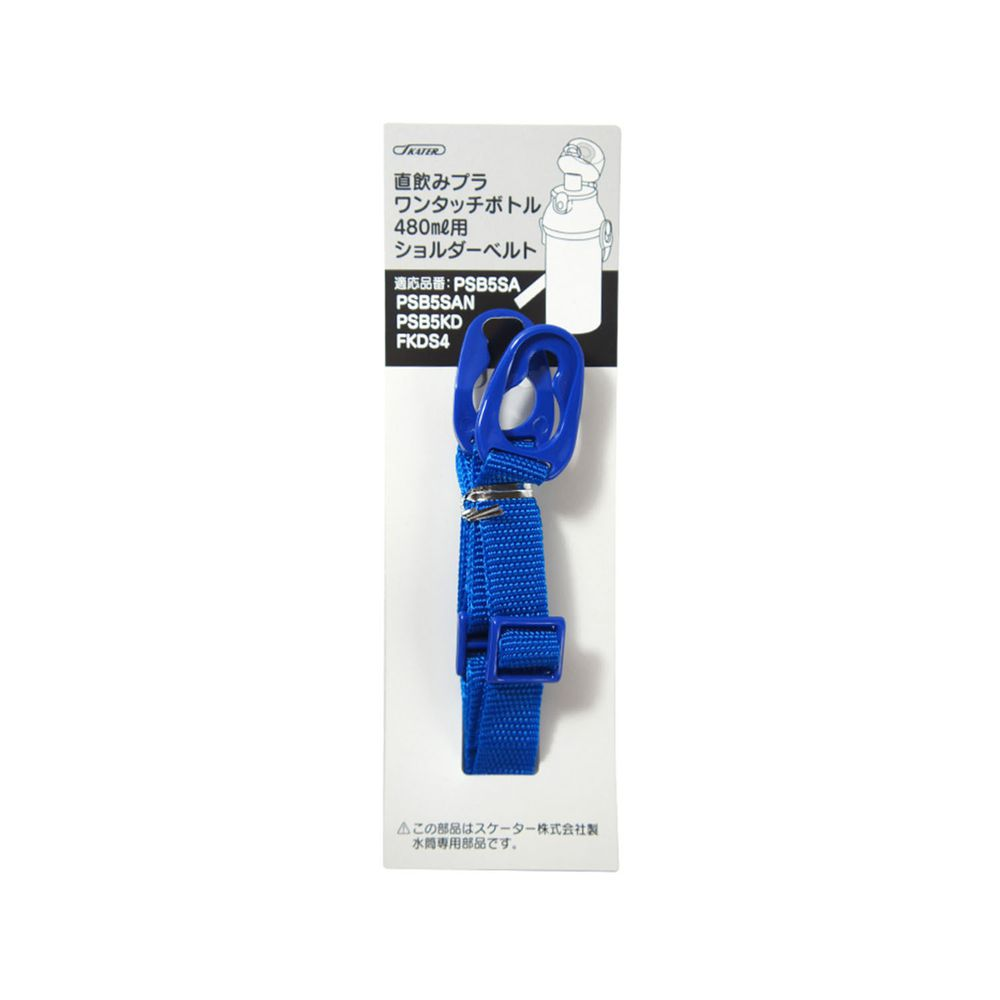 日本 SKATER - 兒童直飲冷水壺 (480ml)-肩帶-藍