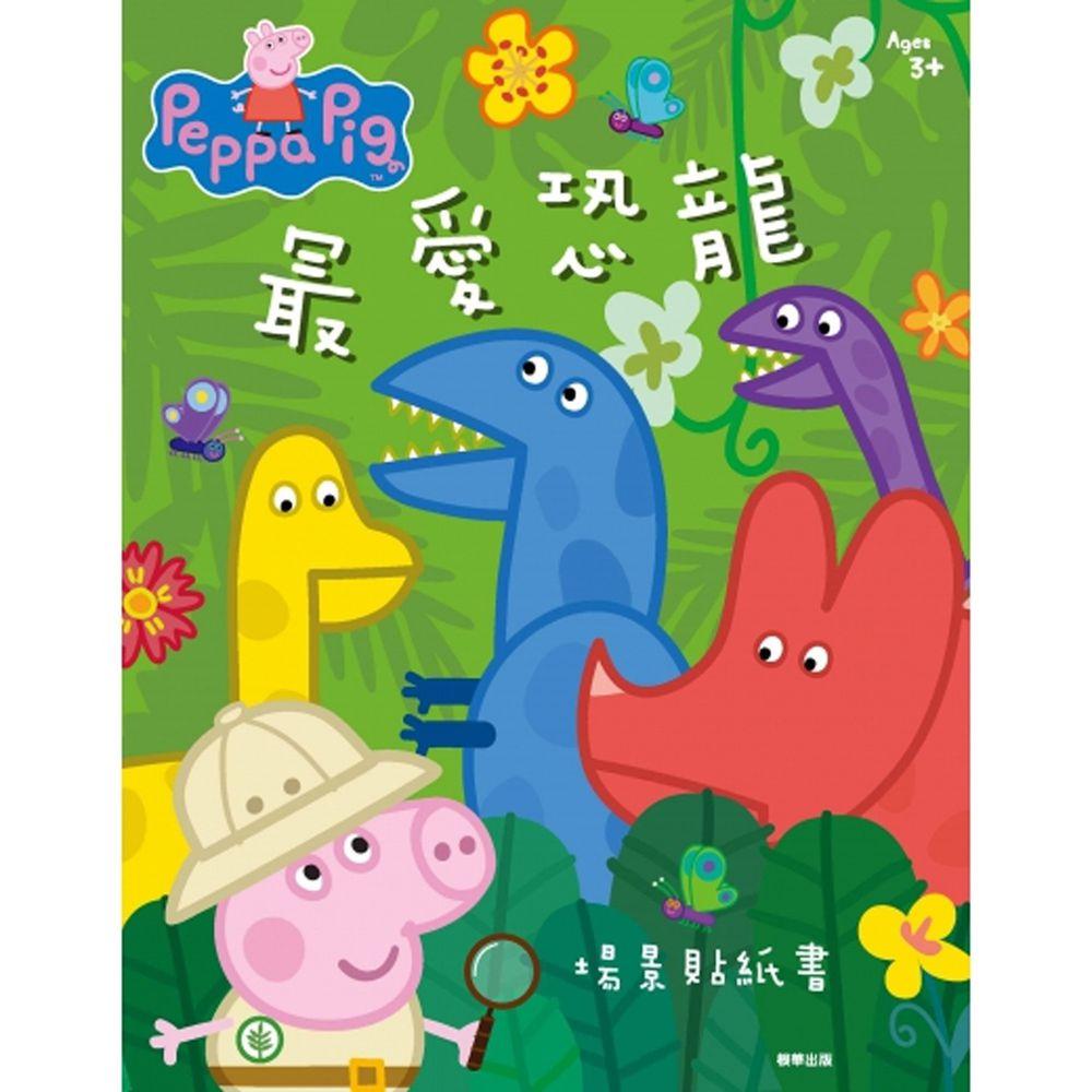 粉紅豬小妹 場景貼紙書-最愛恐龍