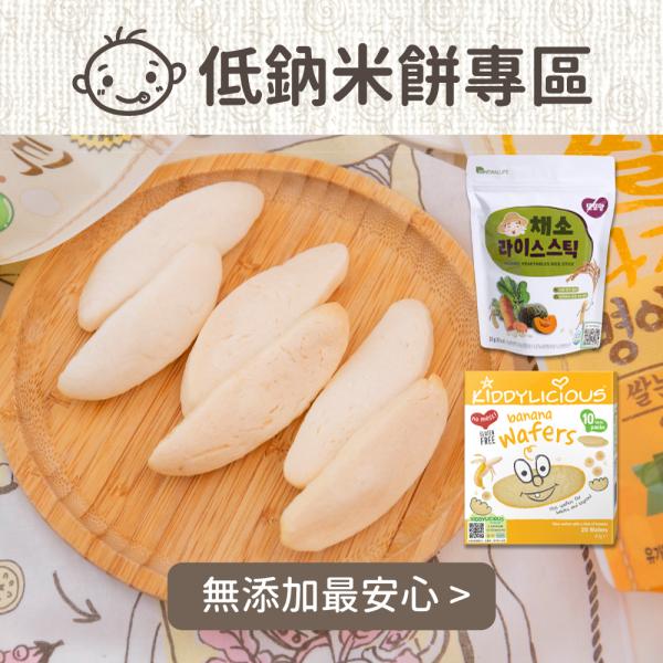 低鈉米餅專區 ♛ 無添加非油炸,低鈉無負擔!