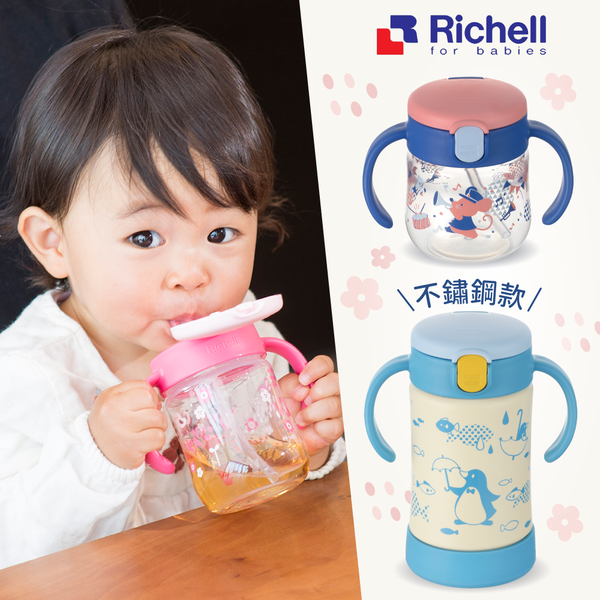 【日本 Richell】三階段學習水杯!隨月齡✖️季節搭配使用