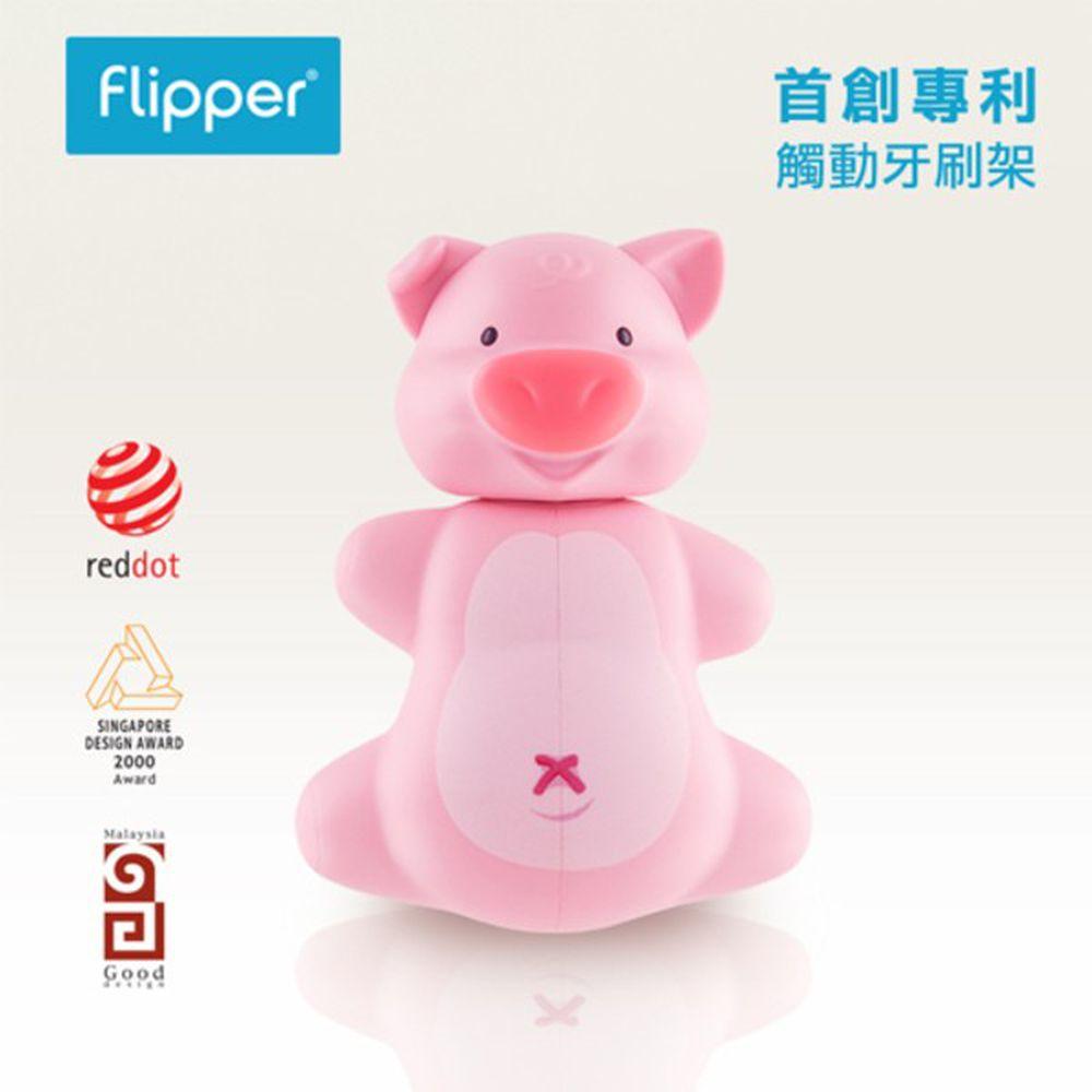 Flipper - 專利輕觸開關牙刷架-趣味動物-粉紅豬