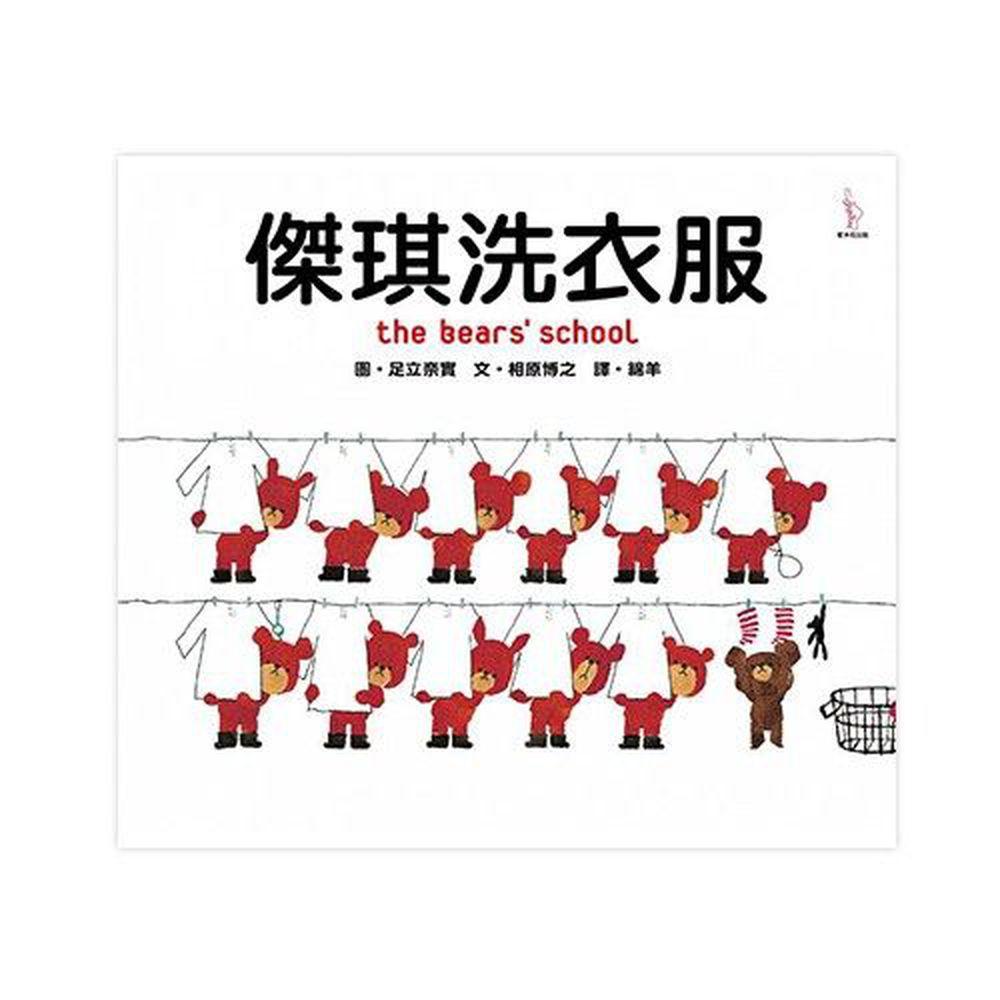 日本人氣繪本-傑琪洗衣服